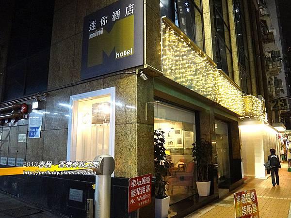 1.銅鑼灣迷你酒店