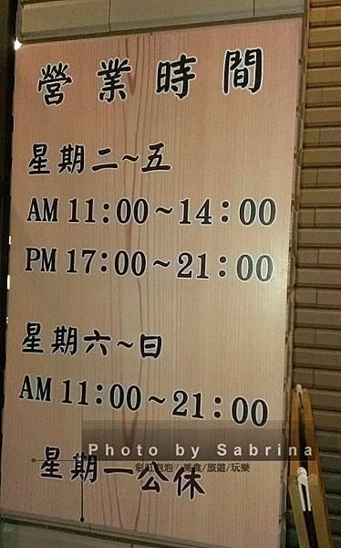 2.營業時間