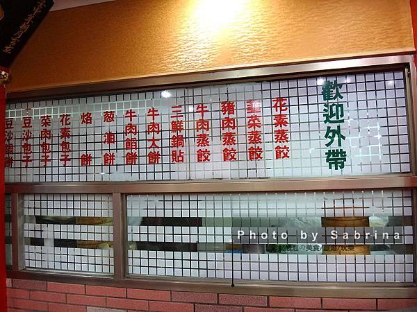 2.麵食產品