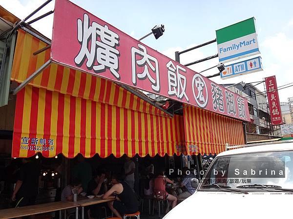 1.阿宏豬腳爌肉飯