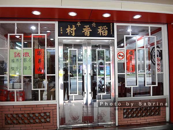 1.北平稻香村外觀