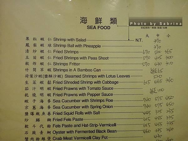 8.陶然亭菜單