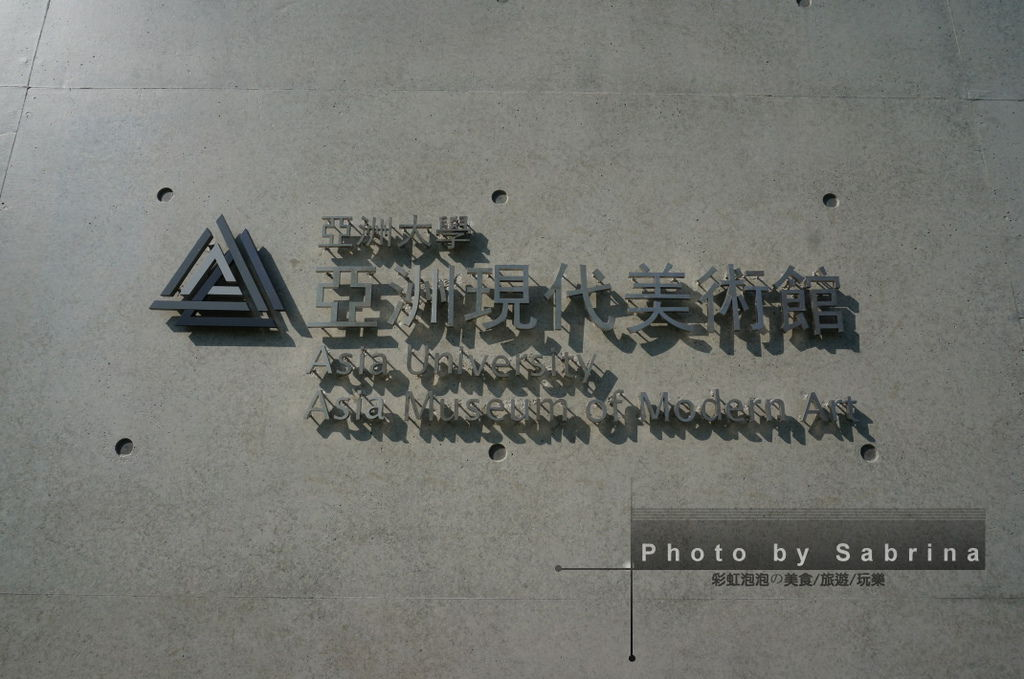 3.亞洲大學現代美術館