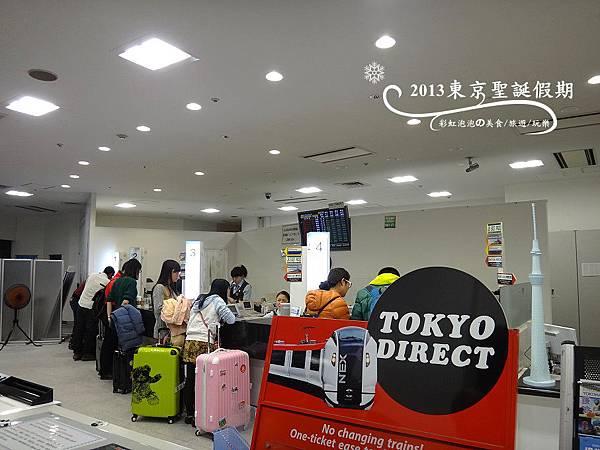 18.JR東日本旅行服務中心