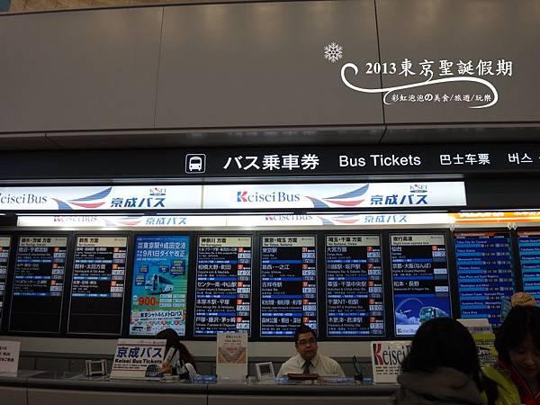 13.購買東京地下鐵一日券