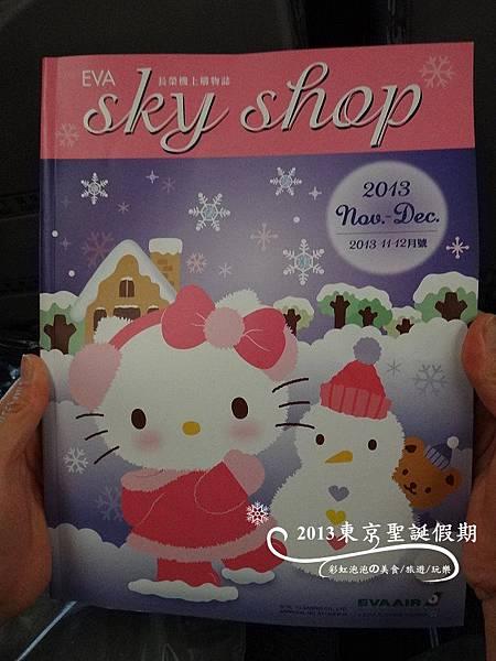 7.長榮Hello Kitty機