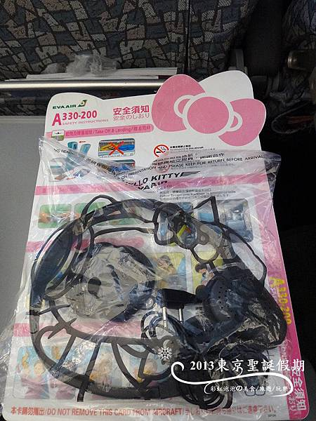 8.長榮Hello Kitty機