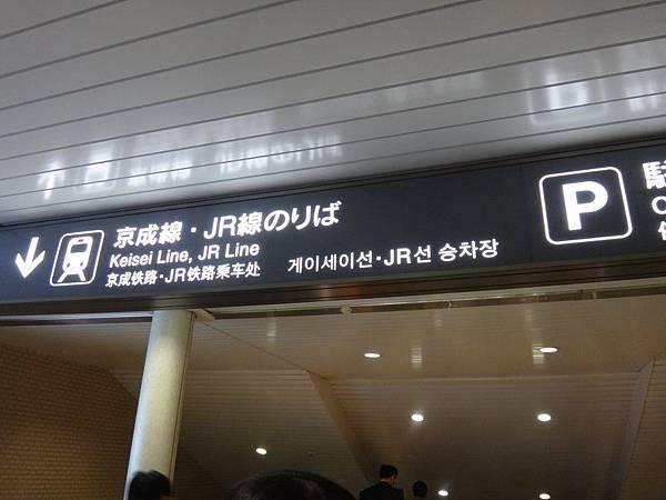 16.京成線、JR搭乘
