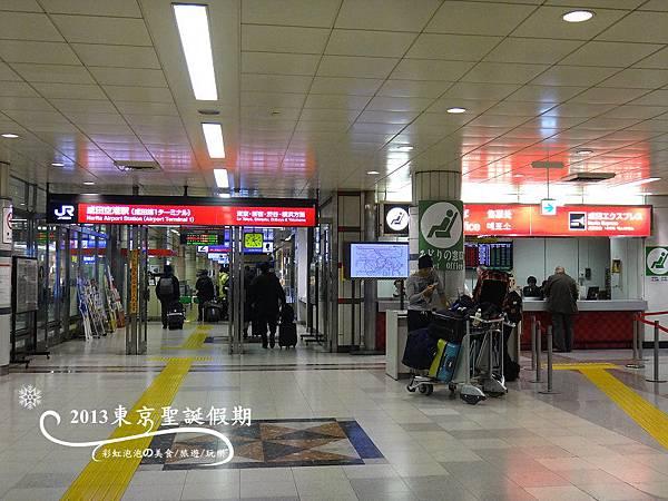 17.JR東日本成田空港站