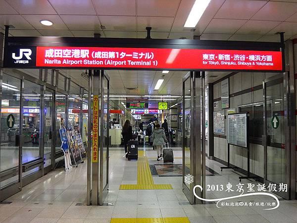 19.JR東日本旅行服務中心