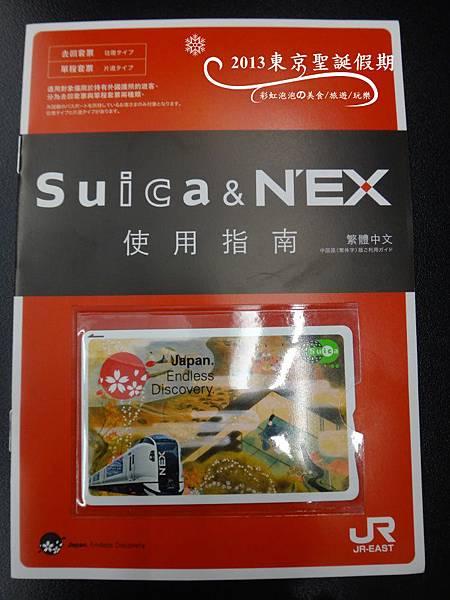 24.NEX+Suica