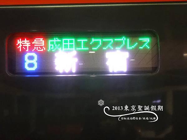 22.成田特快