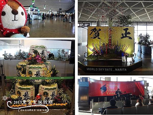 30.成田空港第一航廈