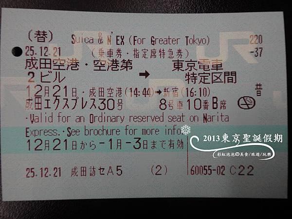 23.成田特快車票