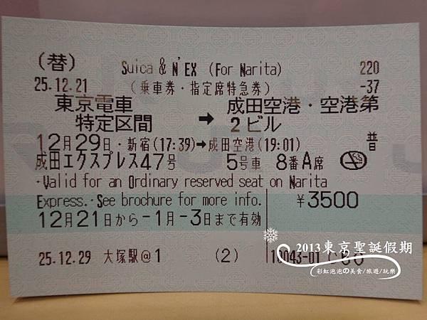 27.NEX成田空港到新宿車票替代券