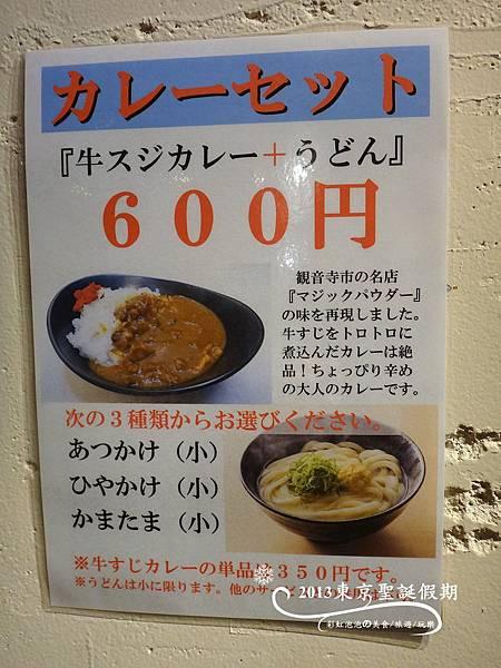 45.東京麵通團