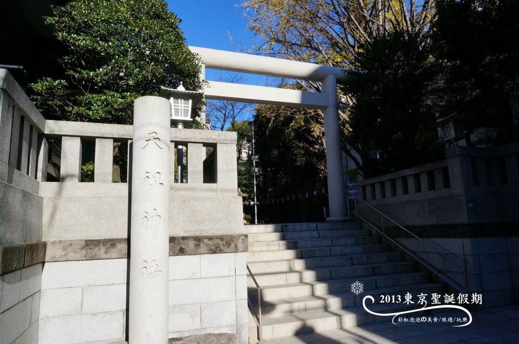 2.大塚天祖神社