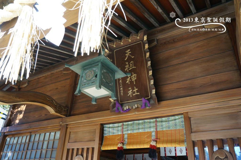 8.大塚天祖神社