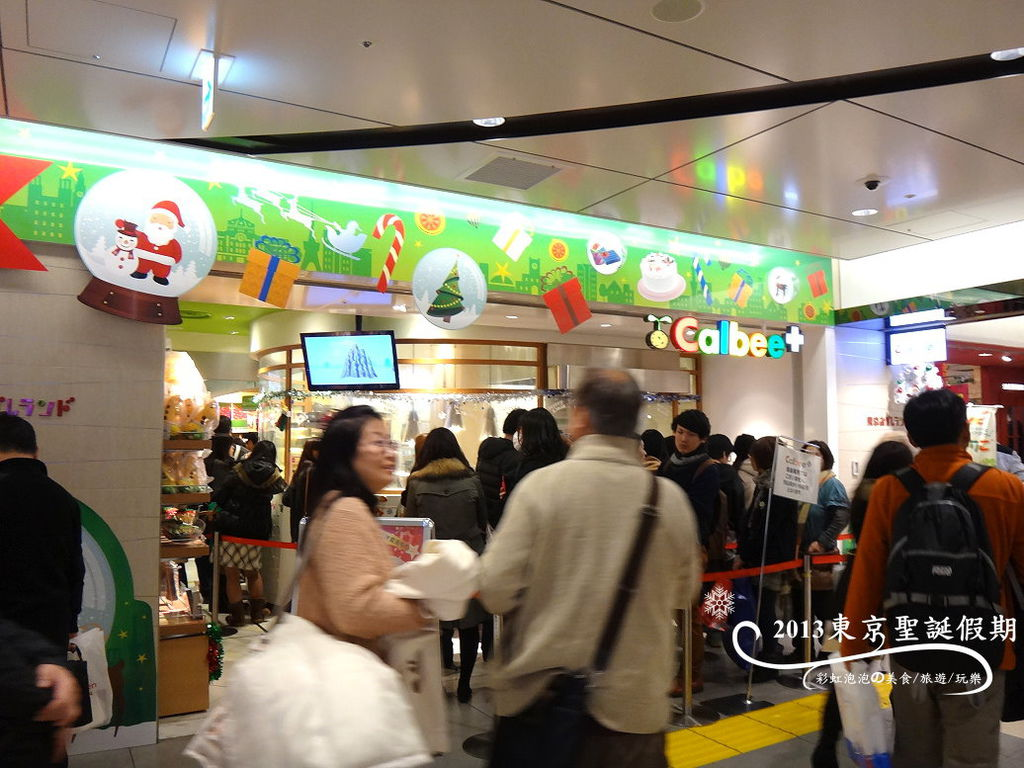 126.東京 OKASHI LAND