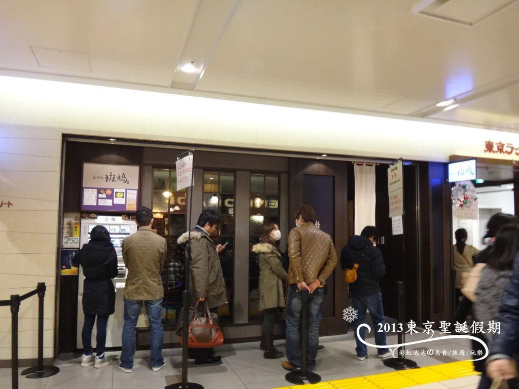 144.東京拉麵街