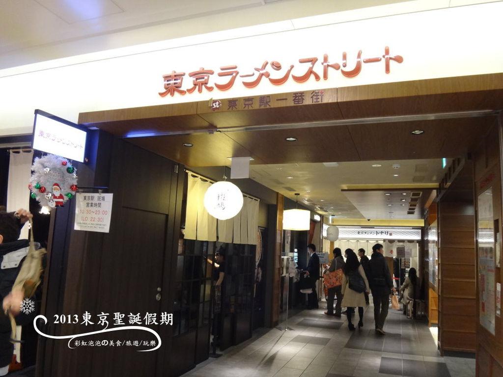 143.東京拉麵街