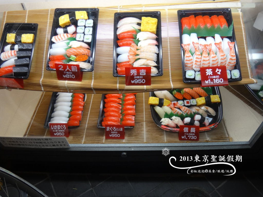 183.天下壽司