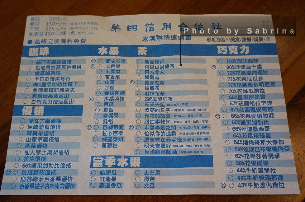 22.台中第四信用合作社-冰淇淋選單