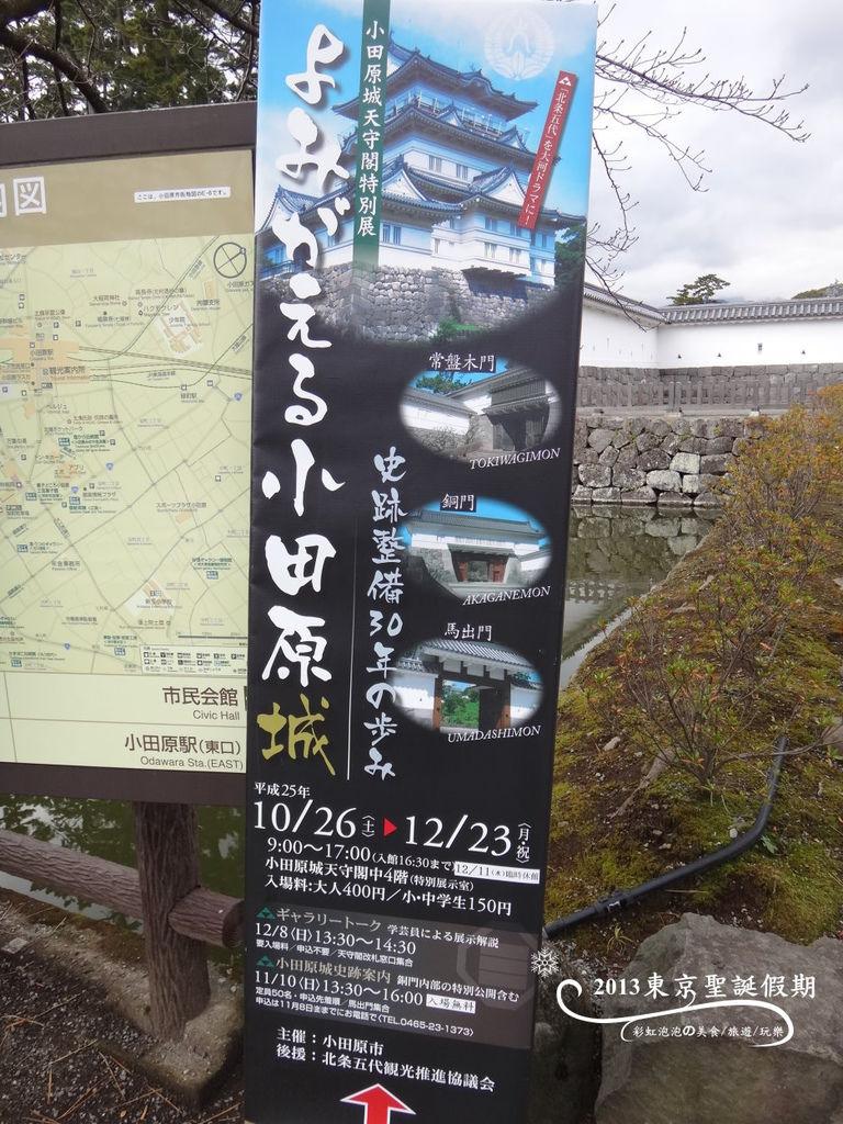5.小田原天守閣特別展