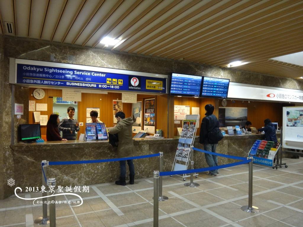 31.小田急旅遊服務中心