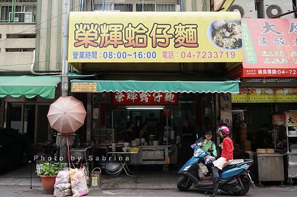 1.榮輝蛤仔麵