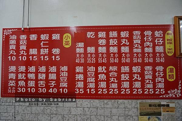 2.榮輝蛤仔麵價目表