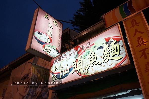 1.卓家汕頭魚麵