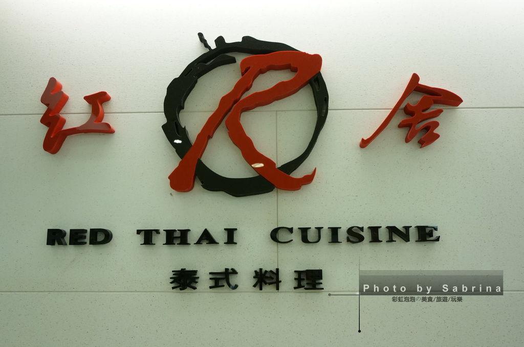 1.紅舍泰式料理