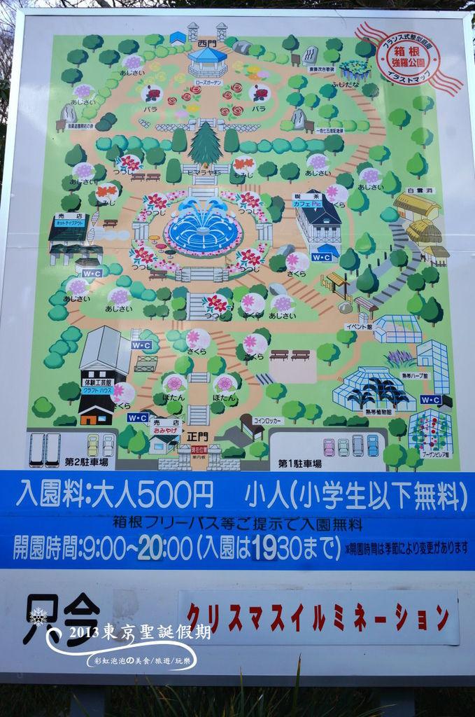 9.強羅公園案內圖
