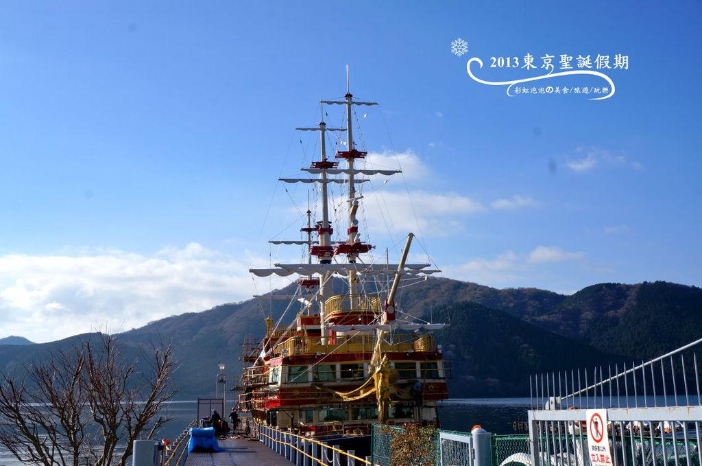 2.箱根海盜船