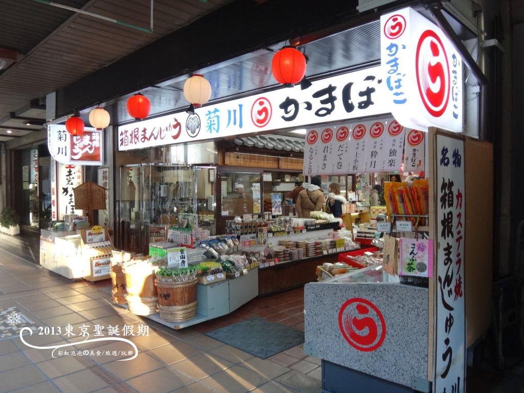 92.箱根湯本商店街