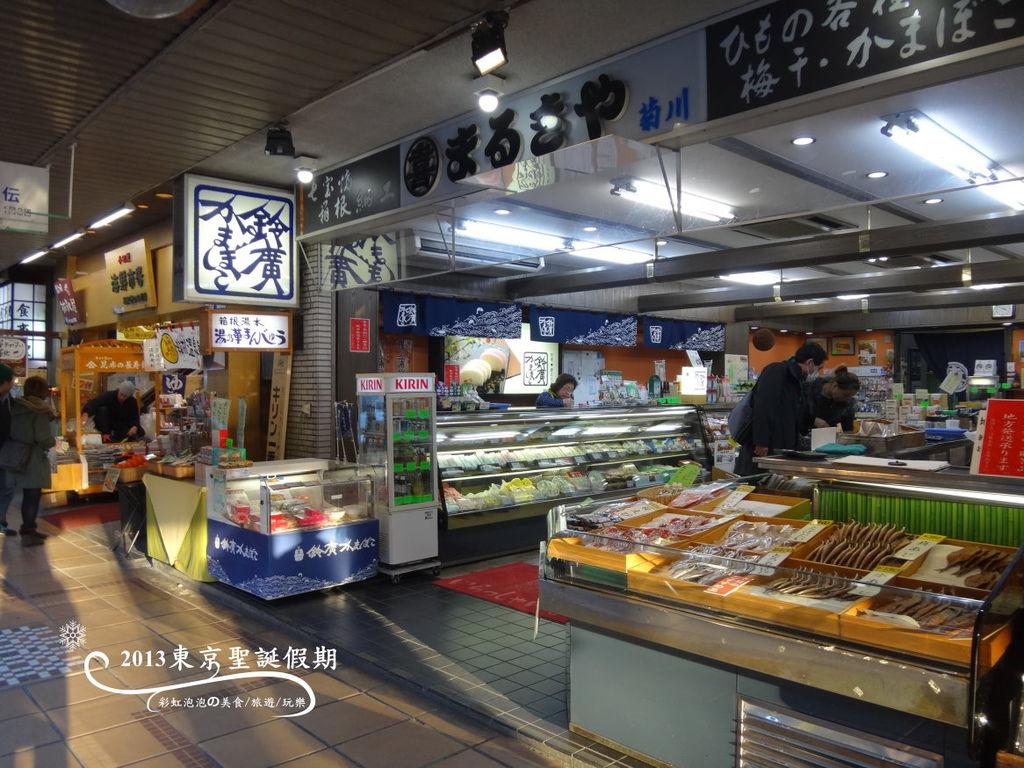 93.箱根湯本商店街
