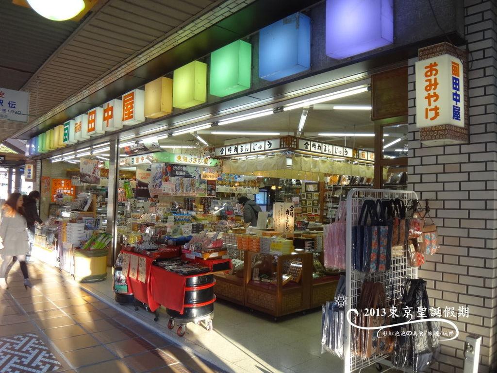 91.箱根湯本商店街