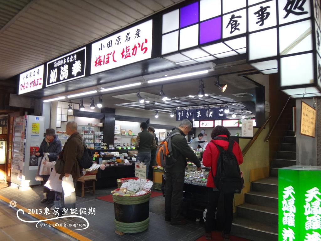 96.箱根湯本商店街