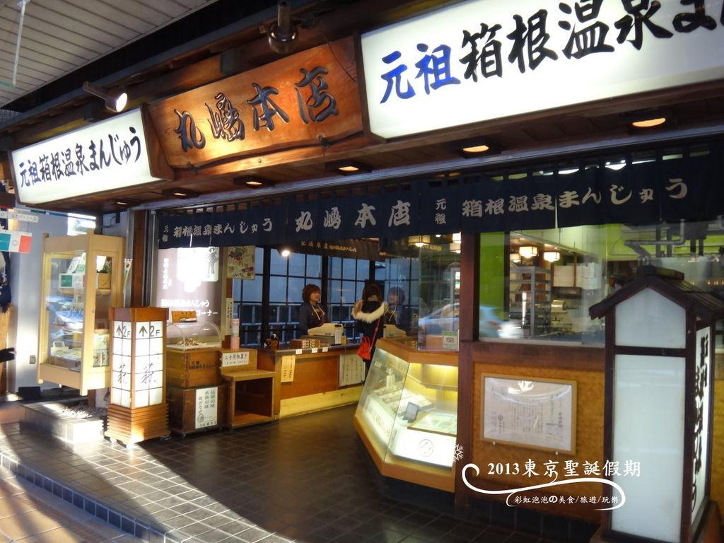 95.箱根湯本商店街