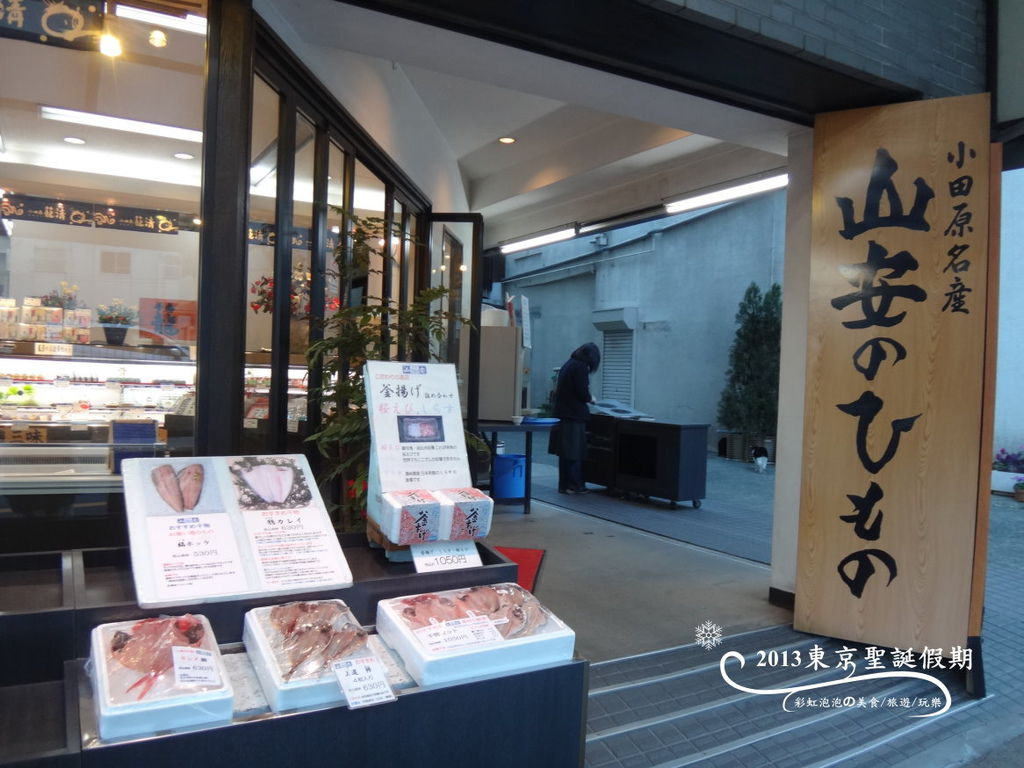 106.箱根湯本商店街