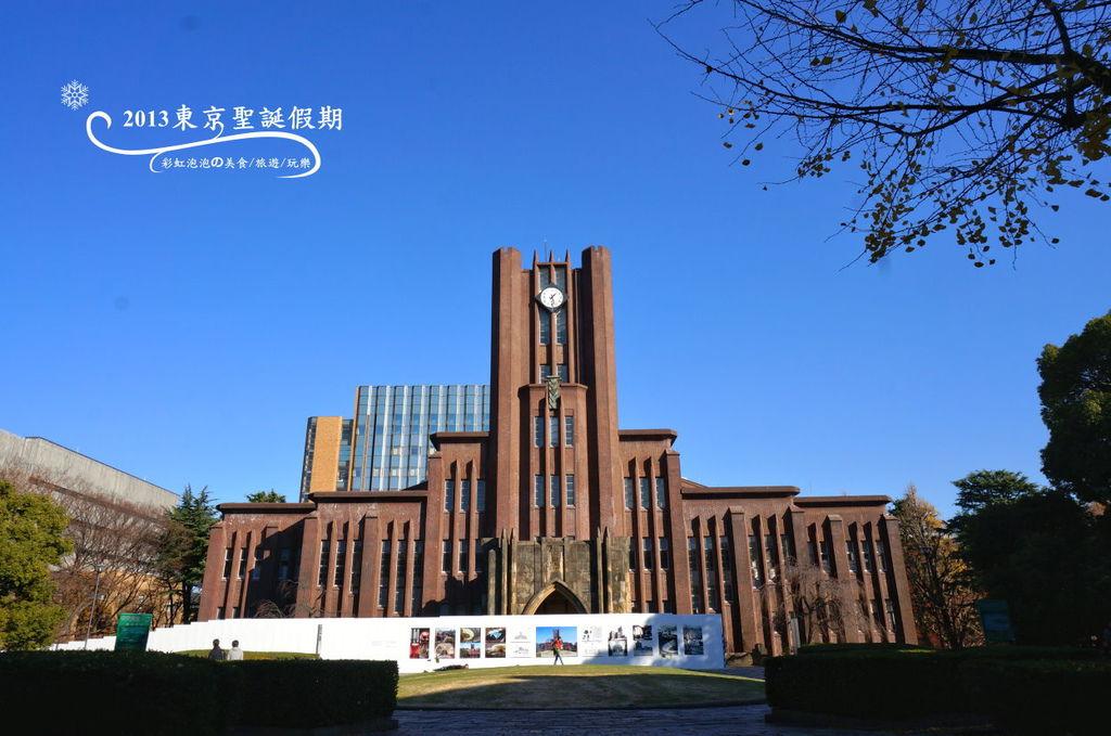1.東京大學-安田講堂