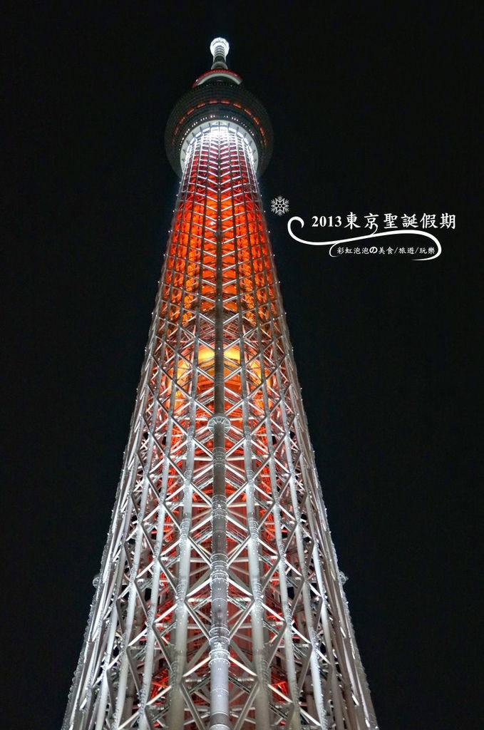120.聖誕節的東京晴空塔