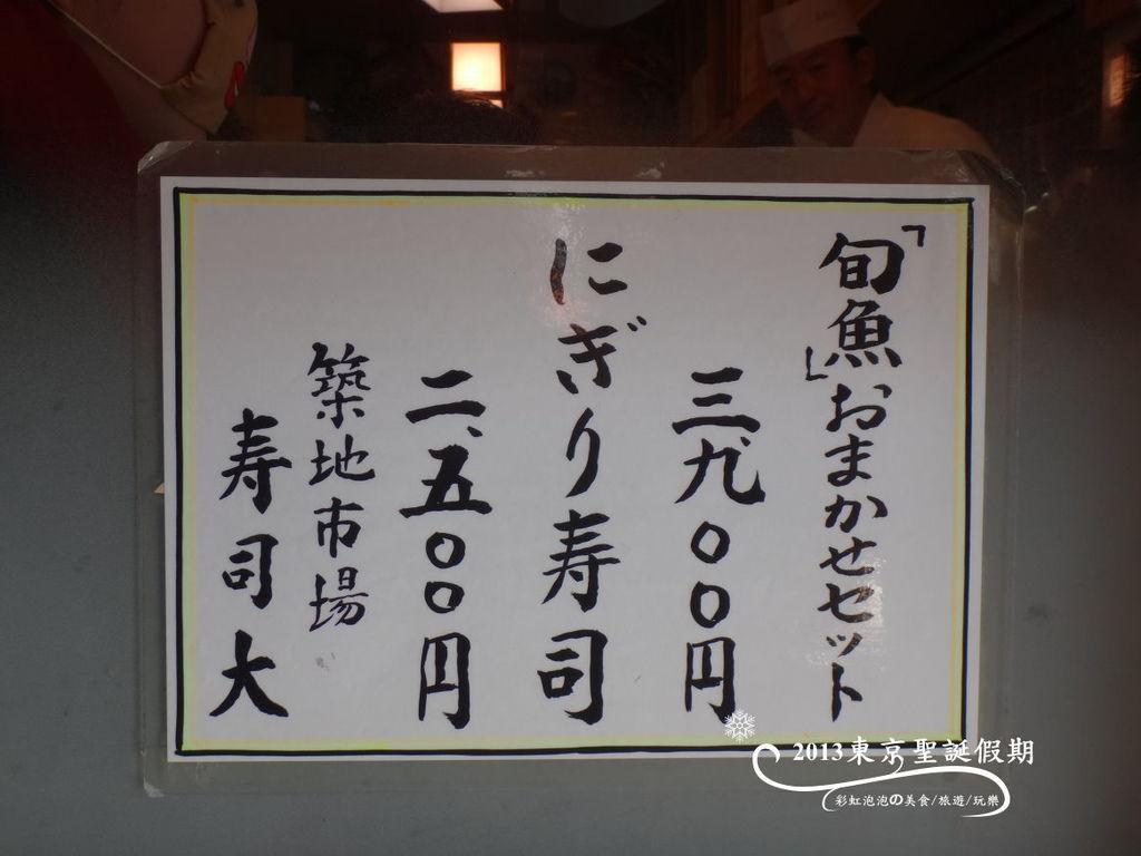 139.築地市場-壽司大