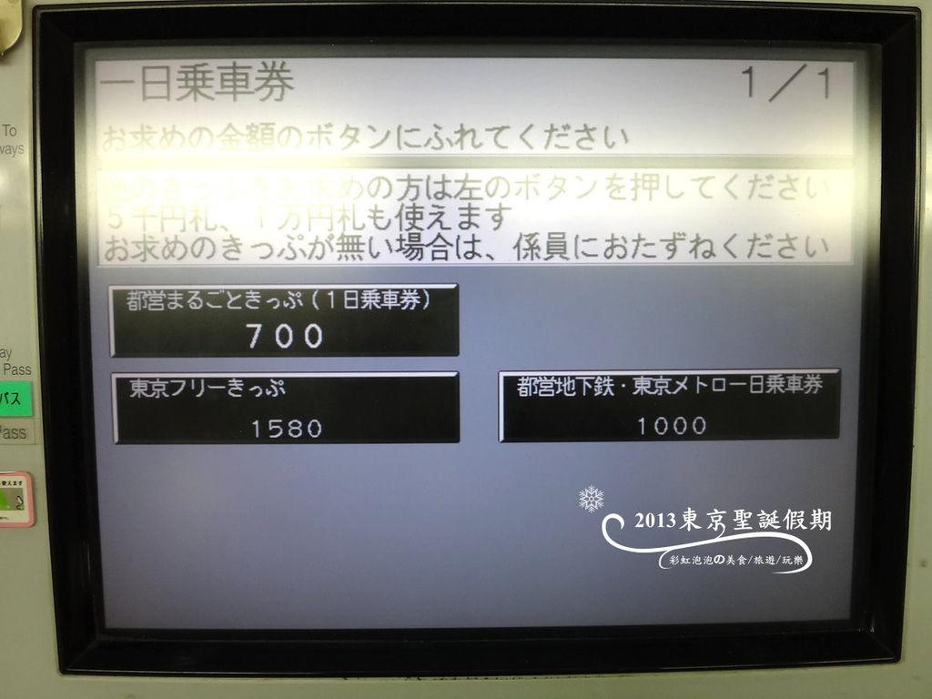 128.都營地鐵一日券