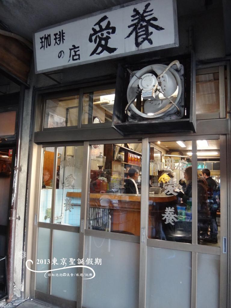 137.築地市場-愛養咖啡店