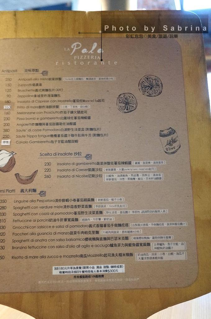15.鏟子義大利餐廳-菜單