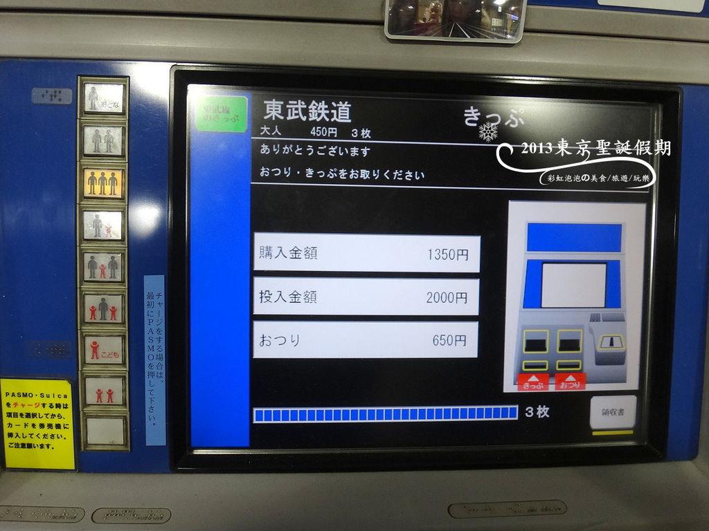 6.車票販售機