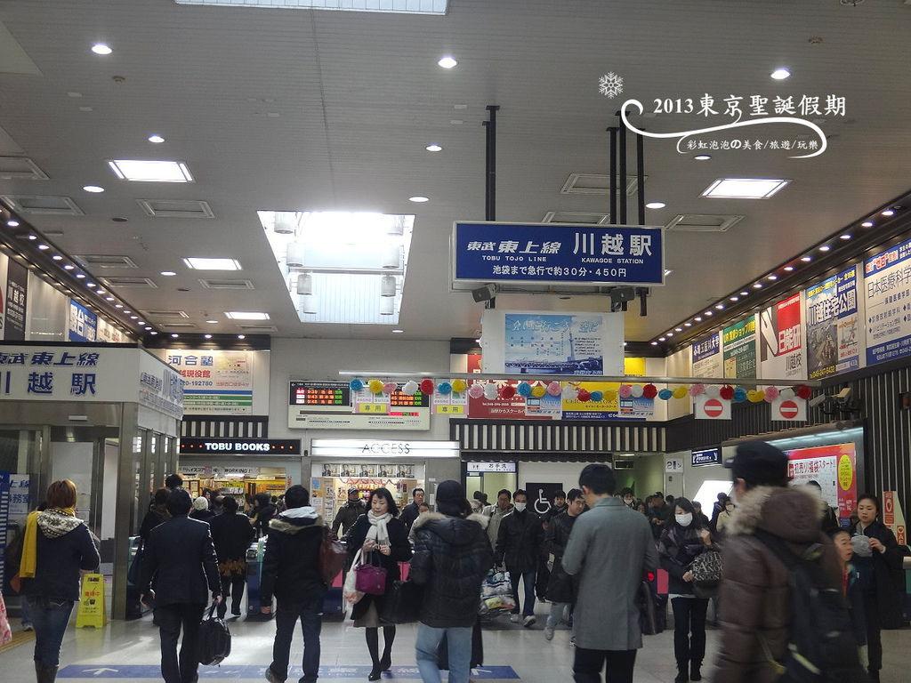 1.東武東上線川越站
