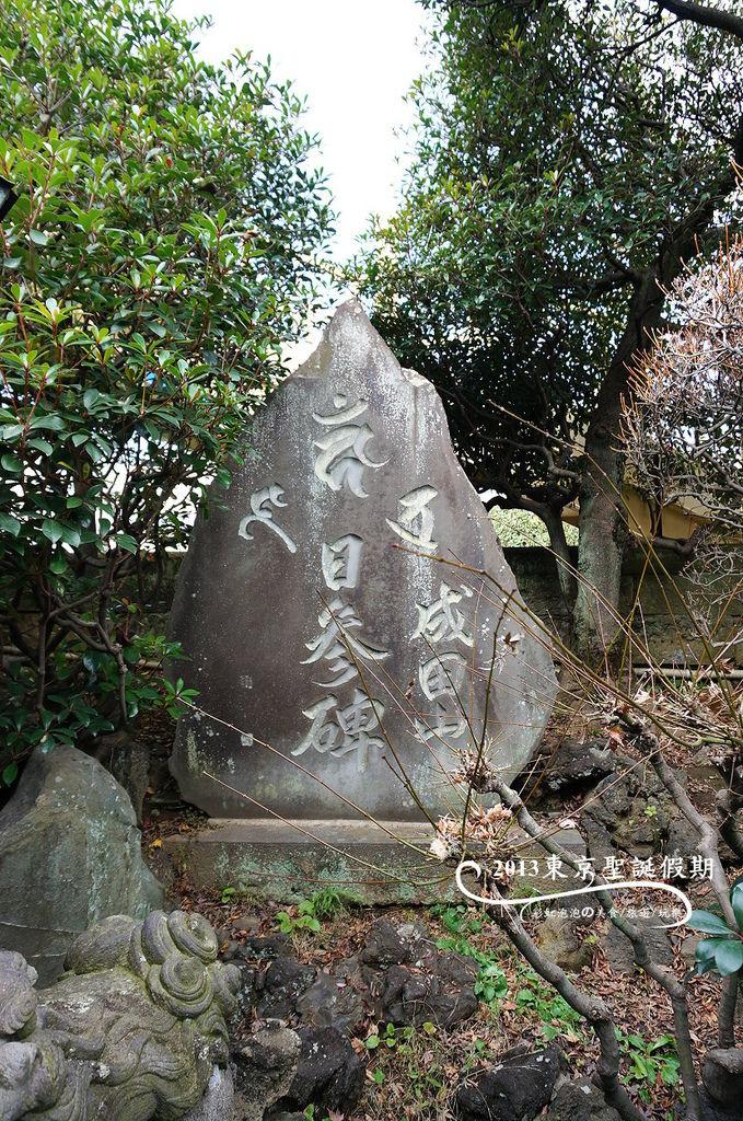 114.成田山川越別院-成田山日參碑
